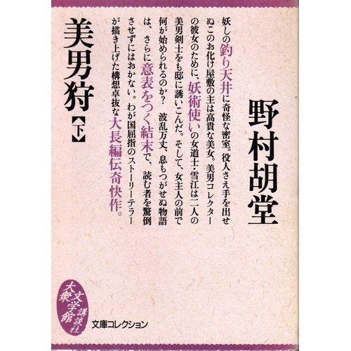 美男狩〈下〉 (大衆文学館)の詳細を見る