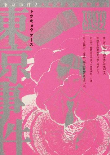 東京事件 (2) (角川コミックス・エース 49-5)の詳細を見る