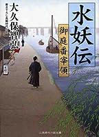 水妖伝―御庭番宰領 (二見時代小説文庫)