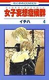 女子妄想症候群 4 (花とゆめコミックス)