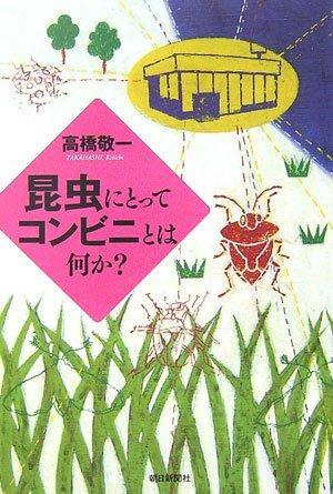 昆虫にとってコンビニとは何か? (朝日選書)の詳細を見る