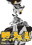 キラーチューンオーバーチュア / 触媒ファントムガール のシリーズ情報を見る