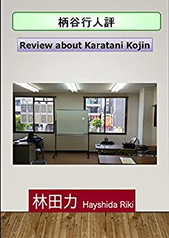 Review about Karatani Kojin (Japanese Edition) by [Hayashida Riki]