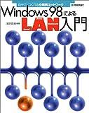 Windows98によるLAN入門―自分でつくれる小規模ネットワーク