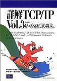 詳解TCP/IP〈Vol.3〉トランザクションTCP、HTTP、NNTP、UNIXドメインプロトコル