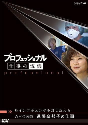 プロフェッショナル 仕事の流儀 WHO医師 進藤奈邦子の仕事 鳥インフルエンザを封じ込めろ [DVD]の詳細を見る