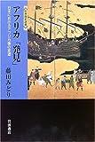 アフリカ「発見」―日本におけるアフリカ像の変遷 (世界歴史選書)