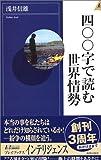 四〇〇字で読む世界情勢 (プレイブックス・インテリジェンス)