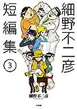 細野不二彦短編集(3) (ビッグコミックス)