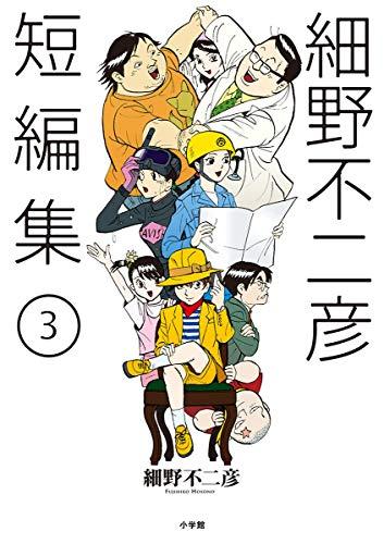[画像:細野不二彦短編集(3) (ビッグコミックス)]