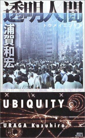 透明人間―UBIQUITY (講談社ノベルス)の詳細を見る