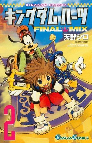 キングダムハーツfinal mix 2 (ガンガンコミックス)の詳細を見る