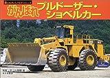 がんばれブルドーザー・ショベルカー (乗りものパノラマシリーズ)