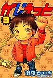 がじぇっと 3 (コミックブレイド)