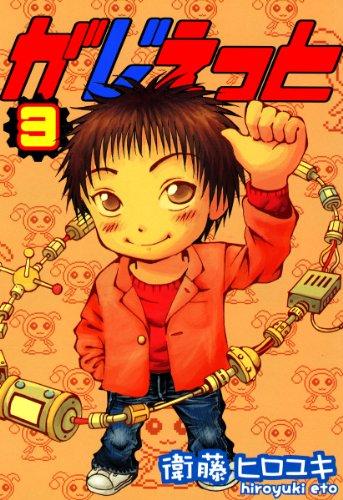 [衛藤ヒロユキ]のがじぇっと 3 (コミックブレイド)