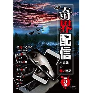 奇界配信 不思議で怖い物語 5編 [DVD]