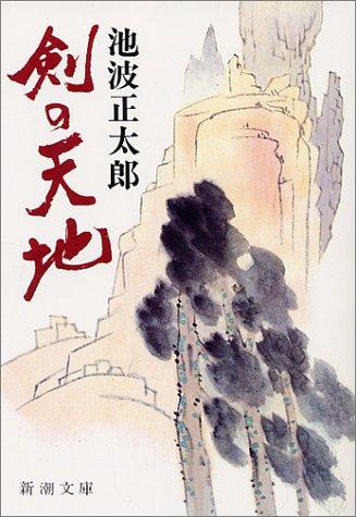 剣の天地 (新潮文庫 い 16-5)の詳細を見る