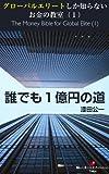 グローバルエリートしか知らないお金の教室(1) 「誰でも1億円の道」