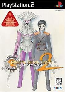 ATLUS BEST COLLECTION DIGITAL DEVIL SAGA ~アバタール・チューナー2~