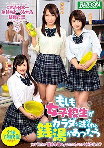 もしも女子校生がカラダを洗ってくれる銭湯があったら / BAZOOKA [DVD]