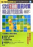 1次試験1日目直前対策精選問題集〈'05‐'06年版〉 (中小企業診断士試験パーフェクトマスター)