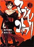 マブイノコトワリ (1巻) (ガムコミックスプラス)