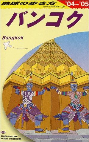 地球の歩き方 ガイドブックD18 バンコク 2004~2005年版の詳細を見る