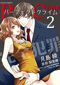 Perfect Crime 2巻 表紙画像