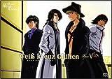 Weiβ kreuz Gluhen V [DVD]
