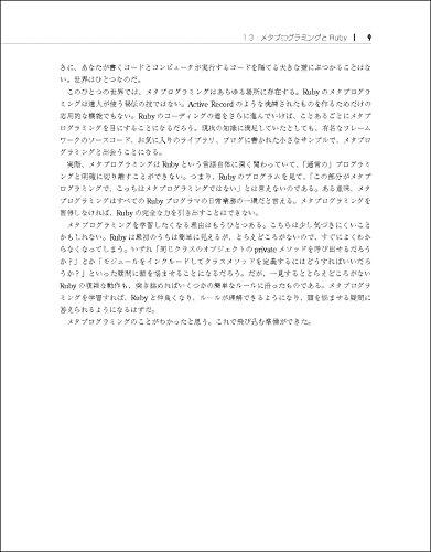 『メタプログラミングRuby 第2版』の25枚目の画像