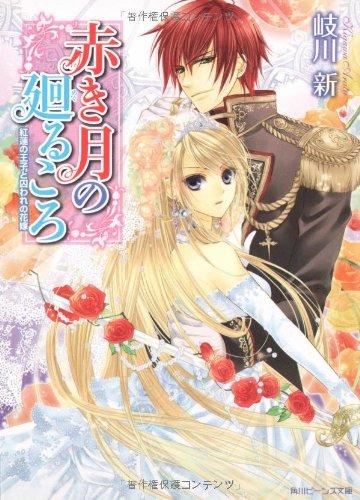 赤き月の廻るころ  紅蓮の王子と囚われの花嫁 (角川ビーンズ文庫)の詳細を見る