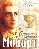Mozart - the 'musical Christ'