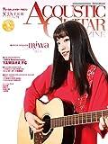 アコースティック・ギター・マガジン (ACOUSTIC GUITAR MAGAZINE) 2017年 3月号 Vol.71 (CD付) [雑誌] 画像