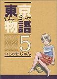 東京物語 (5)