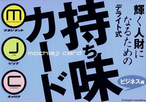 デライト式 持ち味カード ビジネス編
