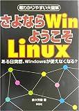 超わかりやすい大図解 さよならWinようこそLinux―ある日突然、Windowsが使えなくなる? (Sengen books―超わかりやすい大図解)