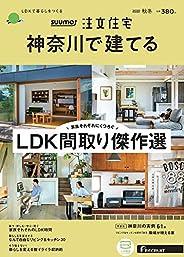 「神奈川」 SUUMO 注文住宅 神奈川で建てる 2020 秋冬号