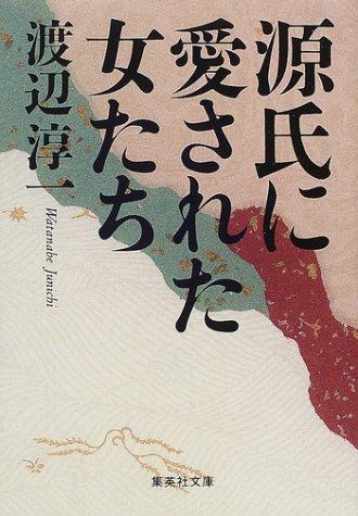 源氏に愛された女たち (集英社文庫)
