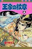 王家の紋章 (43) (Princess comics)