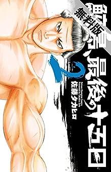鮫島、最後の十五日 2【期間限定 無料お試し版】 (少年チャンピオン・コミックス...