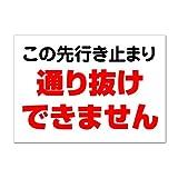 【行き止まり/看板】 通り抜け不可 車両進入禁止 できません 長期利用可能 01 (B3サイズ)
