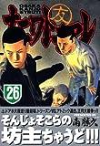 ナニワトモアレ(26) (ヤンマガKCスペシャル)