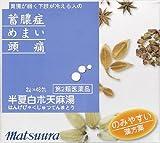 【第2類医薬品】半夏白朮天麻湯 エキス細粒 48包