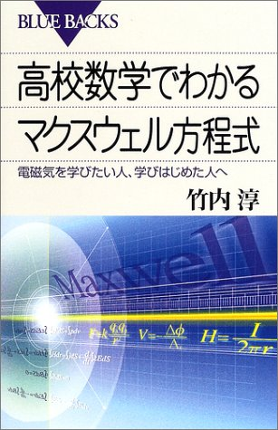 高校数学でわかるマクスウェル方程式―電磁気を学びたい人、学びはじめた人へ (ブルーバックス)の詳細を見る