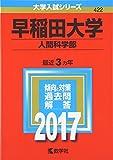 早稲田大学(人間科学部) (2017年版大学入試シリーズ)