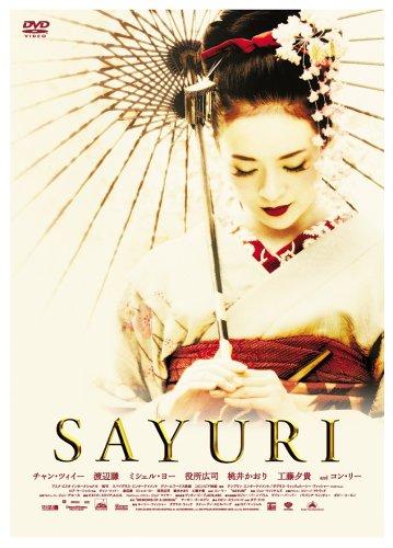 SAYURI メモワール・ボックス (初回限定生産) [DVD]の詳細を見る