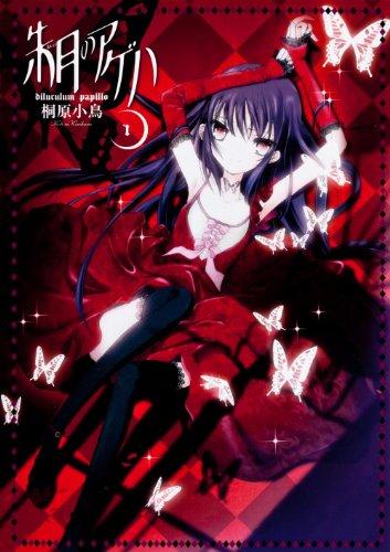 朱月のアゲハ (1) (角川コミックス)の詳細を見る