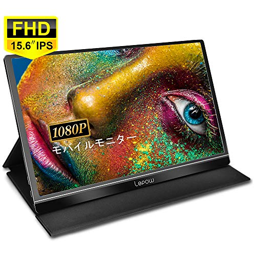 モバイルモニター モバイルディスプレイ 15.6インチ Lepow スイッチ用モニター IPSパネル 薄い 軽量 1920x1080FHD USB Tpye-C/mini HDMI/スタンド付 3年保証付スタンド付 (ブラック)