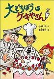 大どろぼうはケーキやさん (大どろぼうシリーズ (1))