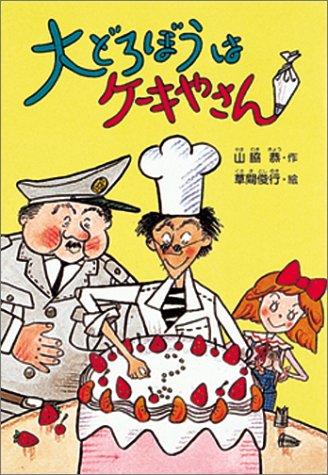大どろぼうはケーキやさん (大どろぼうシリーズ (1))の詳細を見る